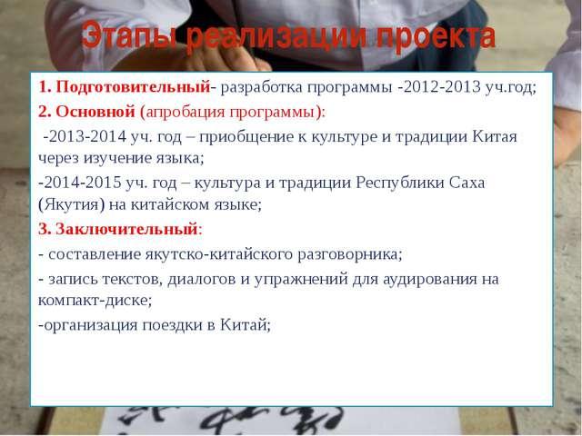 Этапы реализации проекта 1. Подготовительный- разработка программы -2012-2013...