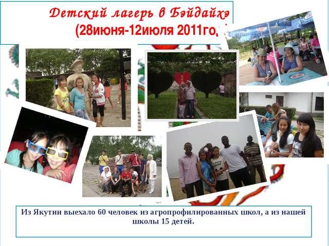 Из Якутии выехало 60 человек из агропрофилированных школ, а из нашей школы 15...
