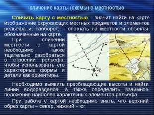 сличение карты (схемы) с местностью Сличить карту с местностью – значит найти