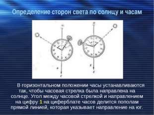 Определение сторон света по солнцу и часам В горизонтальном положении часы ус
