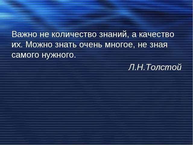 Важно не количество знаний, а качество их. Можно знать очень многое, не зная...