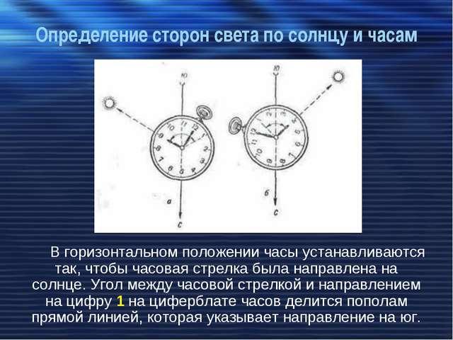 Определение сторон света по солнцу и часам В горизонтальном положении часы ус...