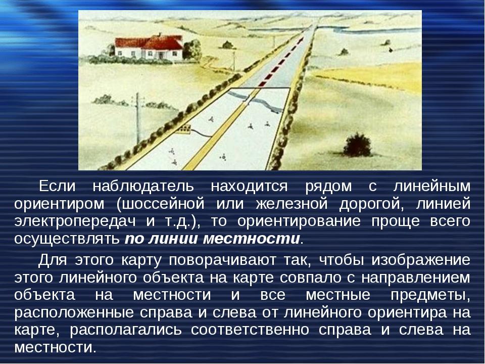 Если наблюдатель находится рядом с линейным ориентиром (шоссейной или железно...