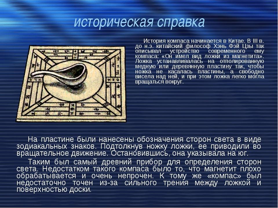 историческая справка На пластине были нанесены обозначения сторон света в вид...