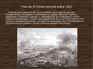 Участие В Отечественной войне 1812. Оценка роли Барклая-де-Толли ввойне 1812