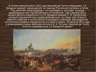 В Отечественной войне 1812 года Барклай-де-Толли командовал 1-й Западной арми