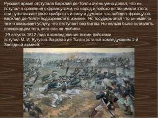 Русская армия отступала Барклай де-Толли очень умно делал, что не вступал в с