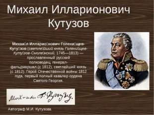 Михаил Илларионович Кутузов Михаи́л Илларио́нович Голени́щев-Куту́зов(светле