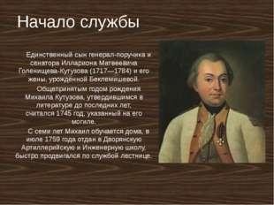 Начало службы Единственный сын генерал-поручика и сенатораИллариона Матвееви