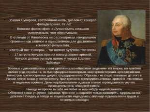 Ученик Суворова, светлейший князь, дипломат, генерал – фельдмаршал, 67 лет В