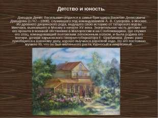 Детство и юность. Давыдов Денис Васильевич родился в семьебригадираВасилия