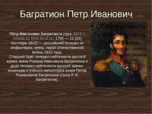 Багратион Петр Иванович Пётр Ива́нович Багратио́н(груз.პეტრე ივანეს ძე ბაგრ