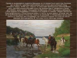 Одним из выдающихся подвигов Давыдова за это время былодело под Ляховым, где