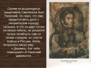 Одним из выдающихся защитников Смоленска был Раевский. Он знал, что ему приде