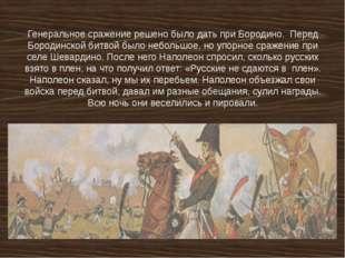 Генеральное сражение решено было дать при Бородино. Перед Бородинской битвой