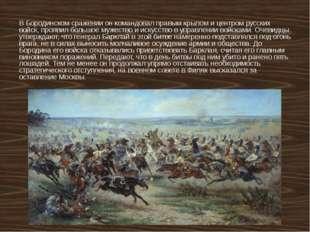 ВБородинском сражениион командовал правым крылом и центром русских войск, п