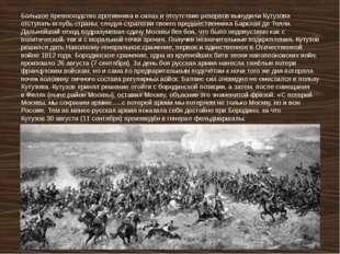 Большое превосходство противника в силах и отсутствие резервов вынудили Кутуз