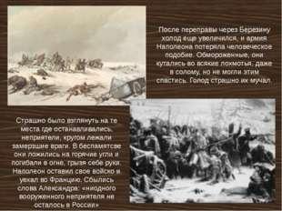 После переправы через Березину холод еще увеличился, и армия Наполеона потеря