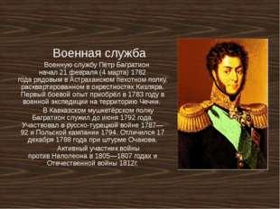 Военная служба Военную службу Пётр Багратион начал21февраля(4 марта)1782