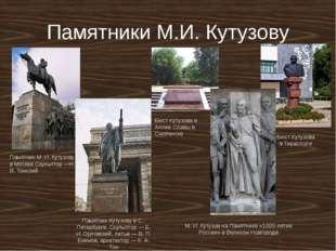 Памятники М.И. Кутузову Памятник М. И. Кутузову в Москве Скульптор —Н. В. Том