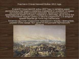 Участие в Отечественной Войне 1812 года. В началеОтечественной войны 1812 го