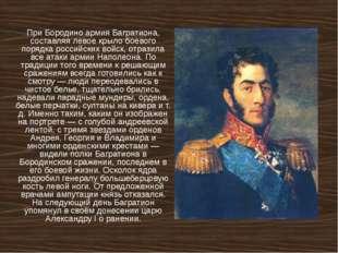 ПриБородиноармия Багратиона, составляя левое крыло боевого порядка российск