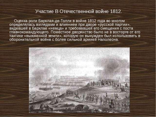 Участие В Отечественной войне 1812. Оценка роли Барклая-де-Толли ввойне 1812...