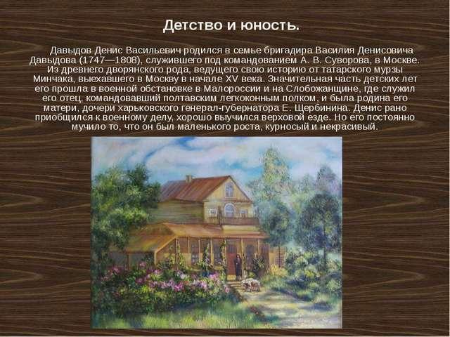 Детство и юность. Давыдов Денис Васильевич родился в семьебригадираВасилия...