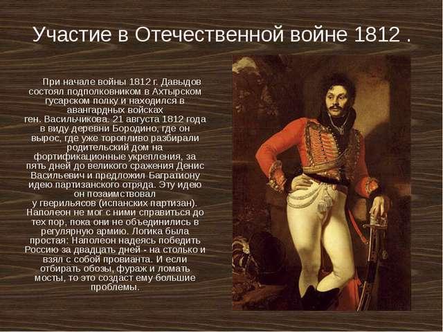 Участие в Отечественной войне 1812 . При начале войны1812г. Давыдов состоял...