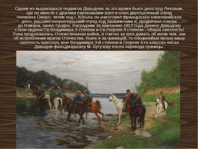 Одним из выдающихся подвигов Давыдова за это время былодело под Ляховым, где...