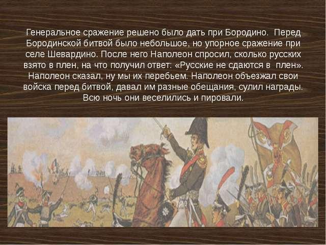 Генеральное сражение решено было дать при Бородино. Перед Бородинской битвой...