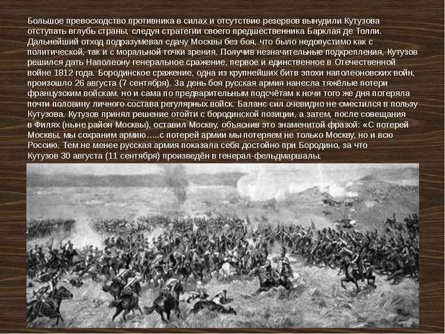 Большое превосходство противника в силах и отсутствие резервов вынудили Кутуз...