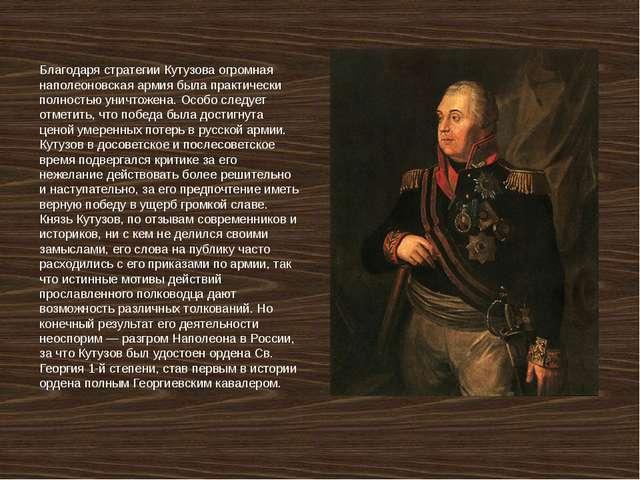 Благодаря стратегии Кутузова огромная наполеоновская армия была практически п...