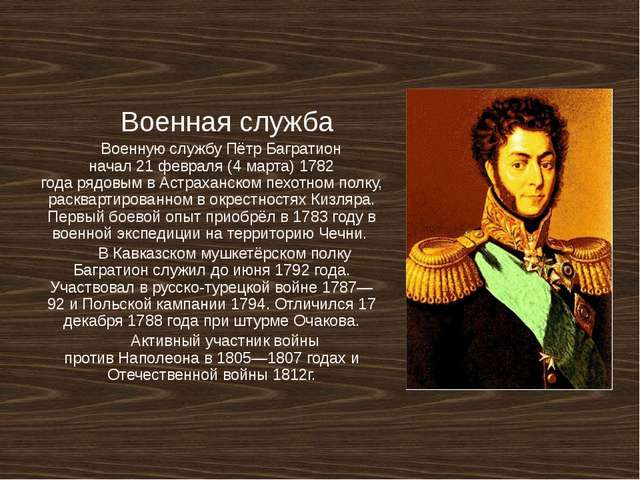 Военная служба Военную службу Пётр Багратион начал21февраля(4 марта)1782...