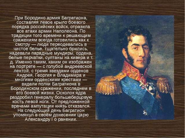 ПриБородиноармия Багратиона, составляя левое крыло боевого порядка российск...