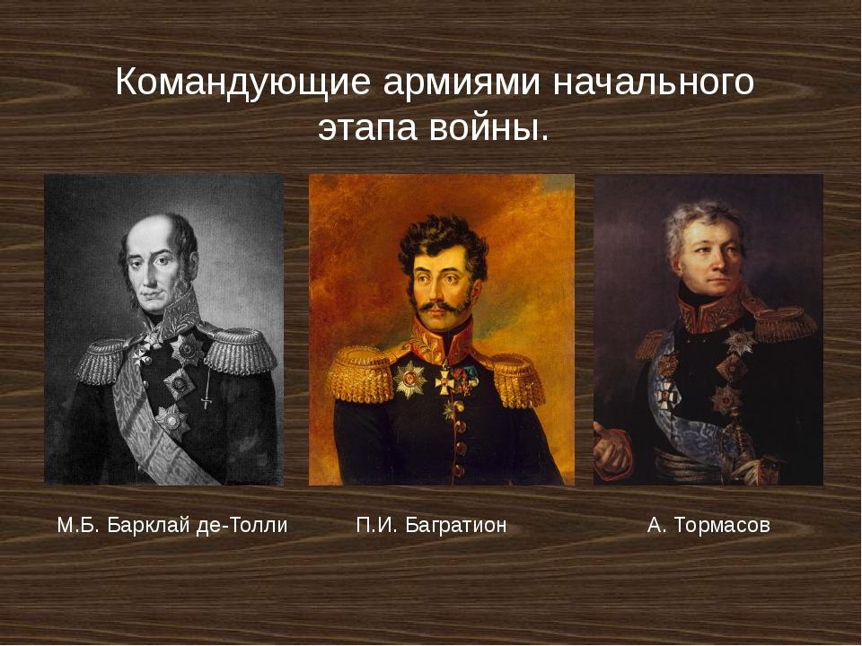 М.Б. Барклай де-Толли П.И. Багратион А. Тормасов Командующие армиями начально...