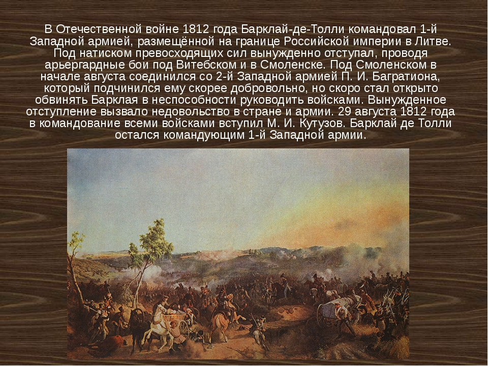 В Отечественной войне 1812 года Барклай-де-Толли командовал 1-й Западной арми...