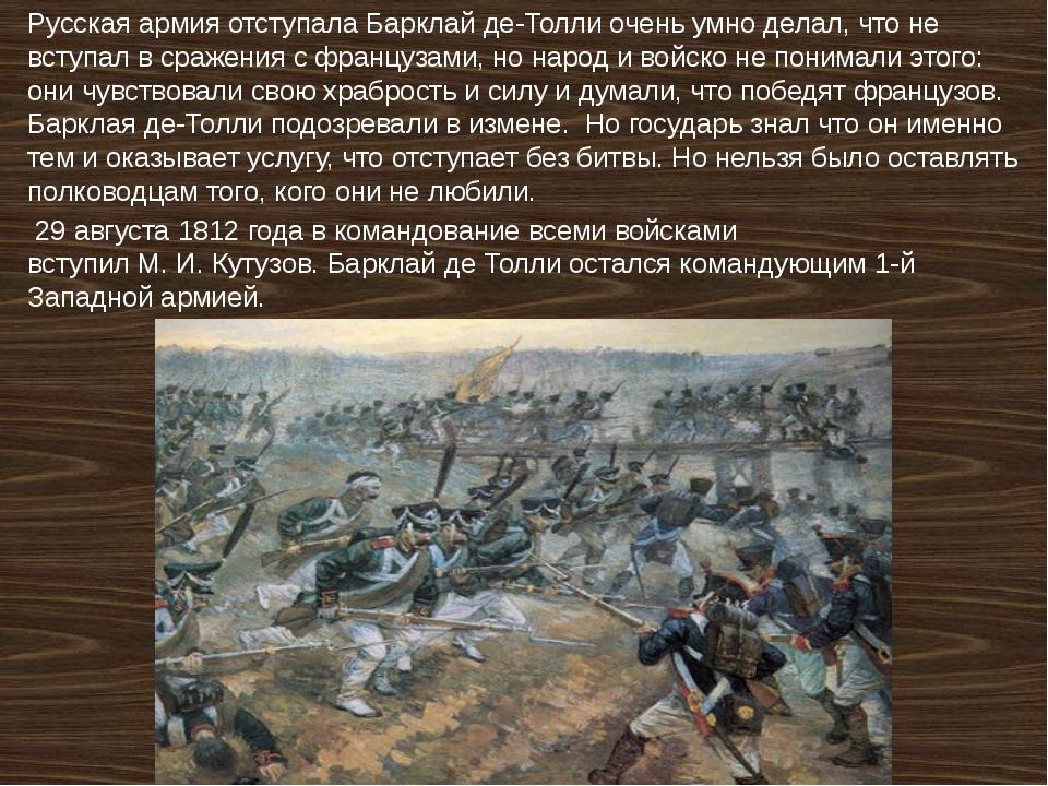 Русская армия отступала Барклай де-Толли очень умно делал, что не вступал в с...