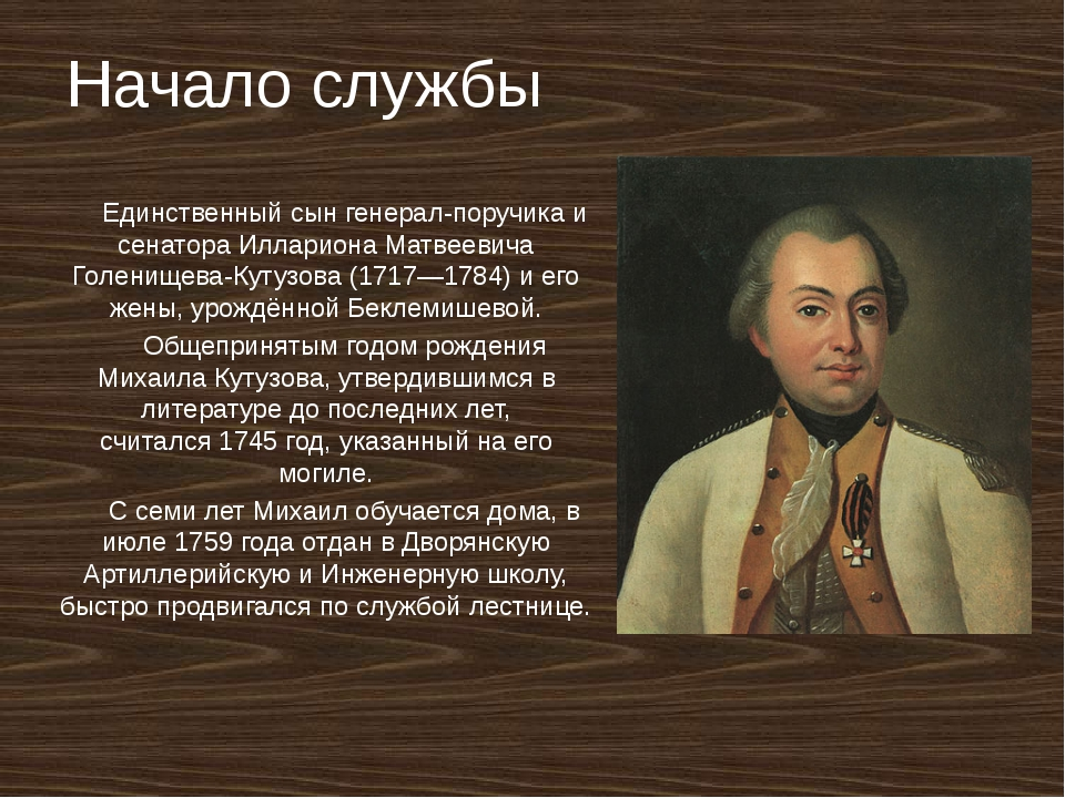 Начало службы Единственный сын генерал-поручика и сенатораИллариона Матвееви...