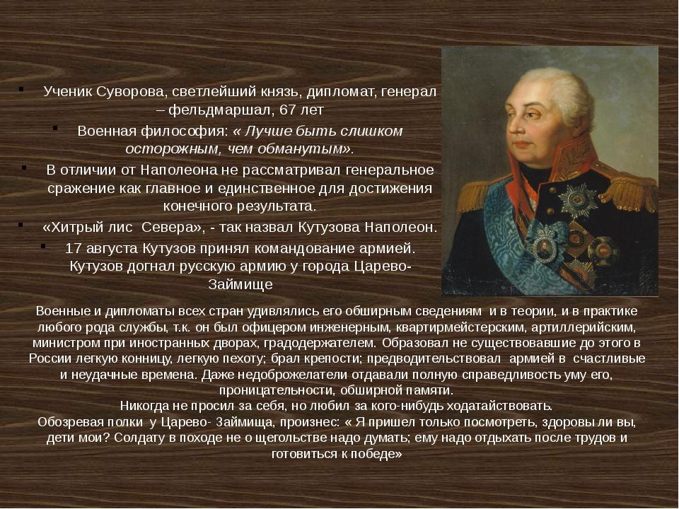 Ученик Суворова, светлейший князь, дипломат, генерал – фельдмаршал, 67 лет В...