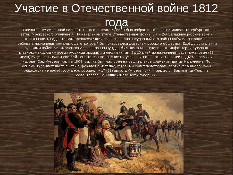 Участие в Отечественной войне 1812 года В началеОтечественной войны 1812 год...
