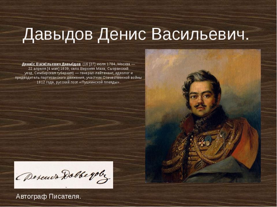 Давыдов Денис Васильевич. Дени́с Васи́льевич Давы́дов (16[27] июля1784,Мо...