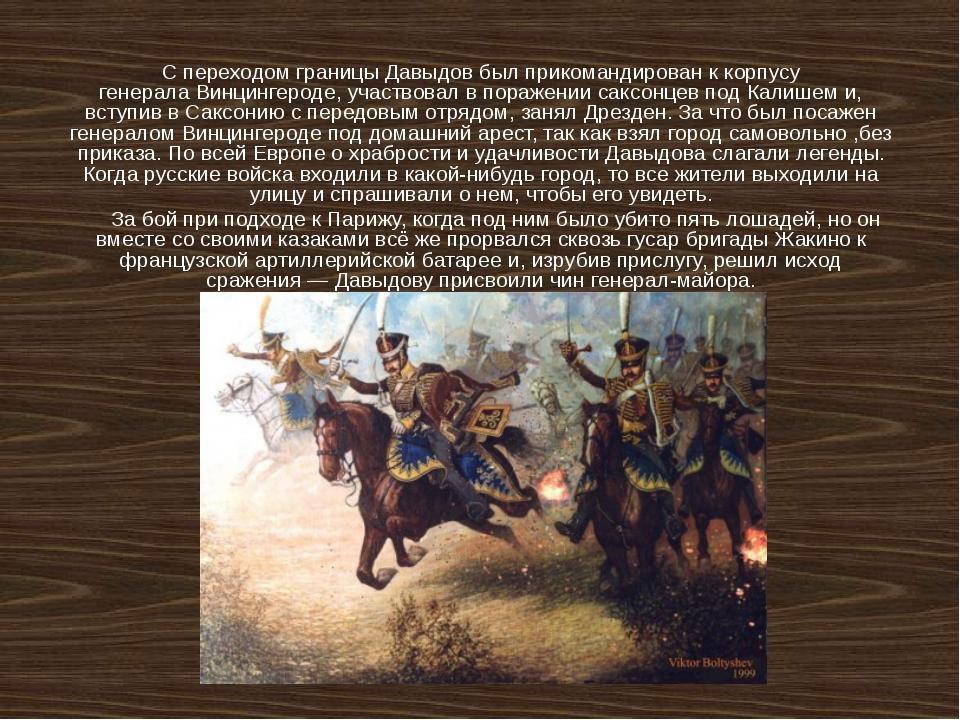 С переходом границы Давыдов был прикомандирован к корпусу генералаВинцингеро...