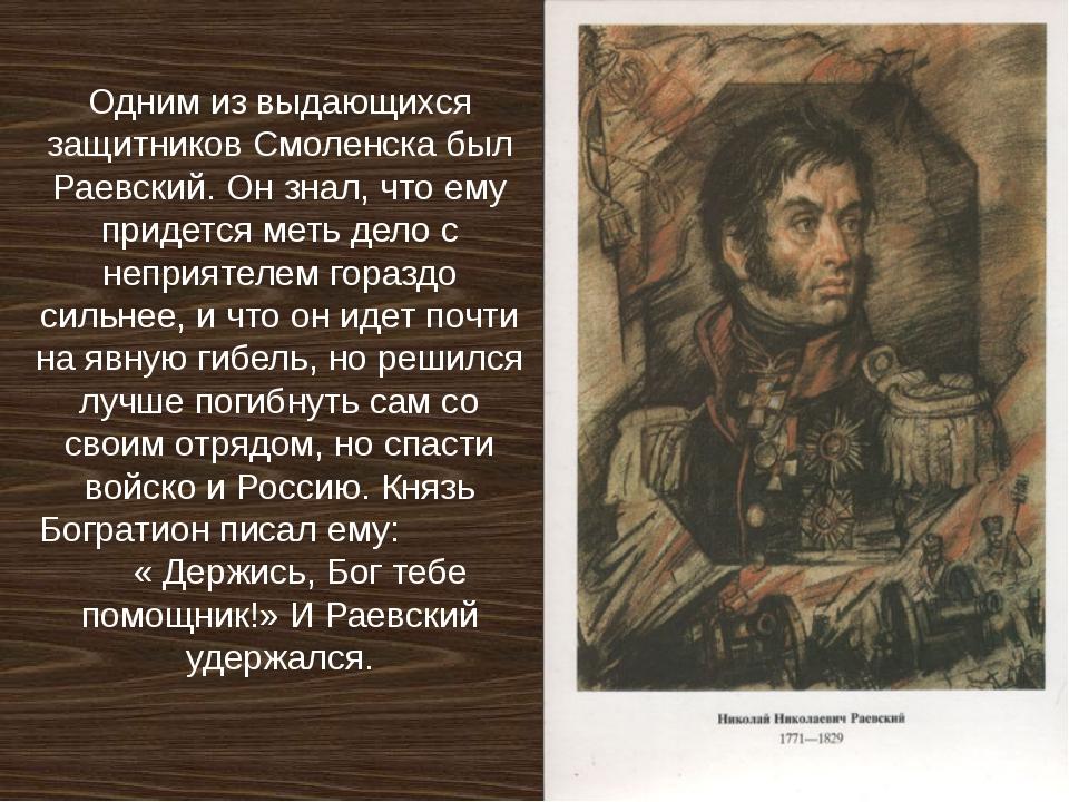 Одним из выдающихся защитников Смоленска был Раевский. Он знал, что ему приде...