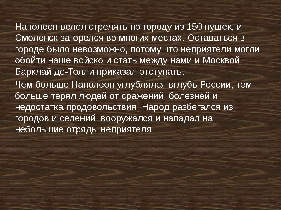 Наполеон велел стрелять по городу из 150 пушек, и Смоленск загорелся во многи...