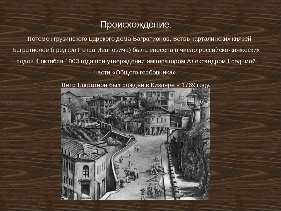 Происхождение. Потомок грузинского царского домаБагратионов. Ветвь карталинс...