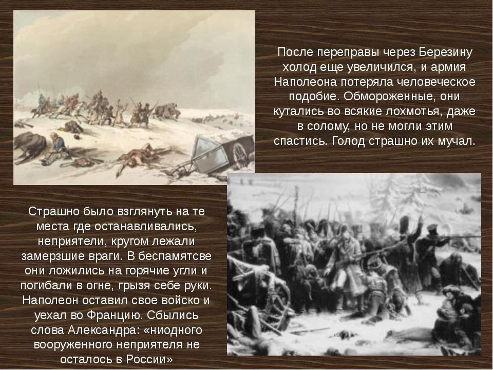 После переправы через Березину холод еще увеличился, и армия Наполеона потеря...