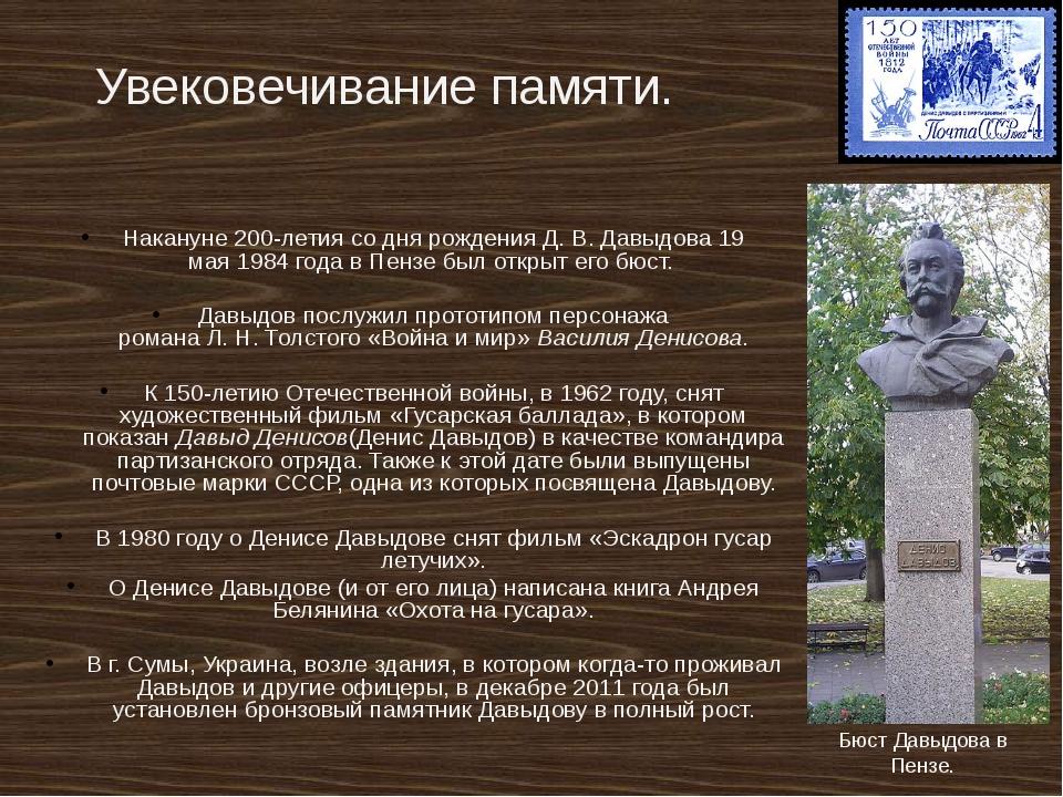 Увековечивание памяти. Накануне 200-летия со дня рождения Д.В.Давыдова19 м...