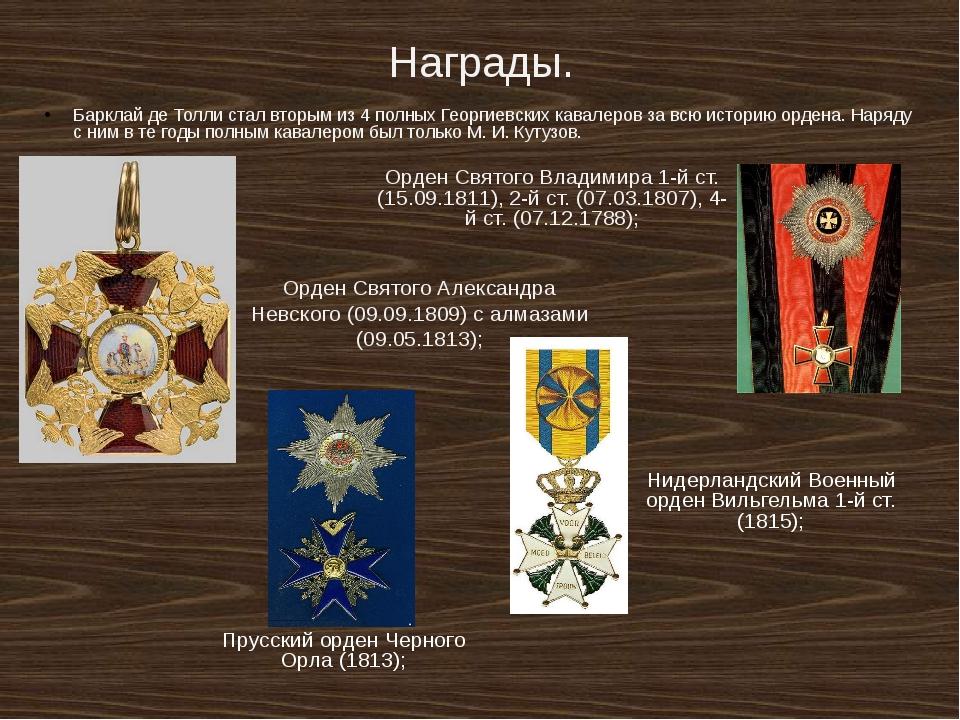 Награды. Барклай де Толли стал вторым из 4 полных Георгиевских кавалеров за в...