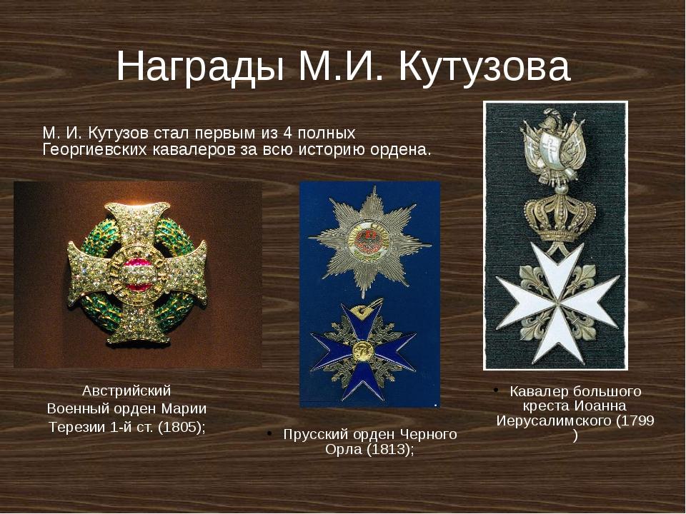 Награды М.И. Кутузова М.И.Кутузов стал первым из 4 полных Георгиевских кава...